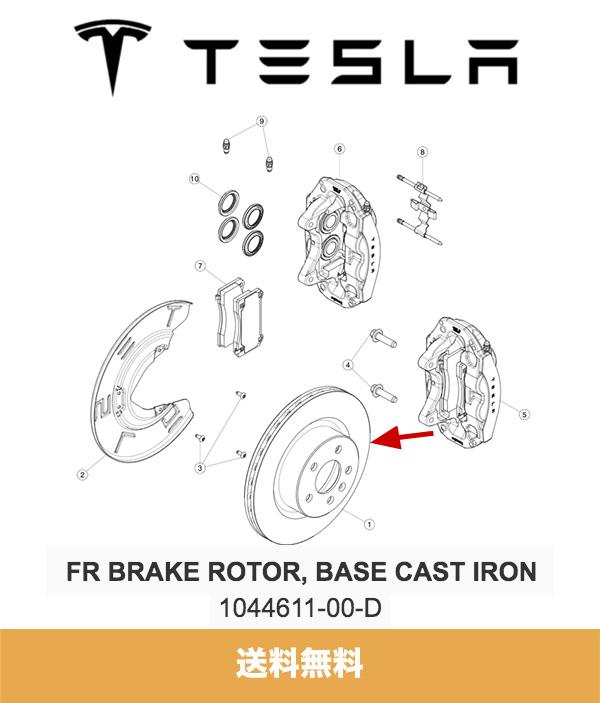 テスラ モデル3用 メーカー純正 フロントブレーキローター1個 (テスラパーツ番号 1044611-00-D) TESLA MODEL 3 FR BRAKE ROTOR, BASE CAST IRON (送料無料)