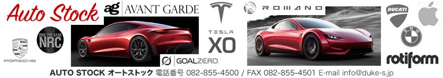 オートストック autostock:タイヤ ホイール セダン クーペ SUV 激安販売