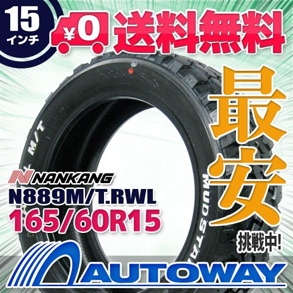 NANKANG (ナンカン) N889M/T.RWL 165/60R15 【送料無料】 (165/60/15 165-60-15 165/60-15) サマータイヤ 夏タイヤ 単品 15インチ
