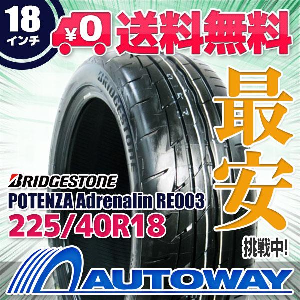 【送料無料】【サマータイヤ】BRIDGESTONE(ブリヂストン) Potenza Adrenalin RE003 225/40R18 92W(225/40-18 225-40-18インチ) タイヤのAUTOWAY(オートウェイ)