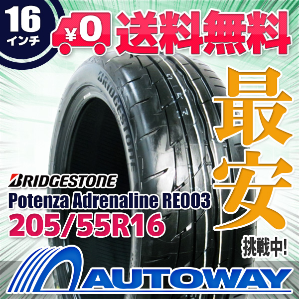 BRIDGESTONE (ブリヂストン) POTENZA Adrenalin RE003 205/55R16 【送料無料】 (205/55/16 205-55-16 205/55-16) サマータイヤ 夏タイヤ 単品 16インチ