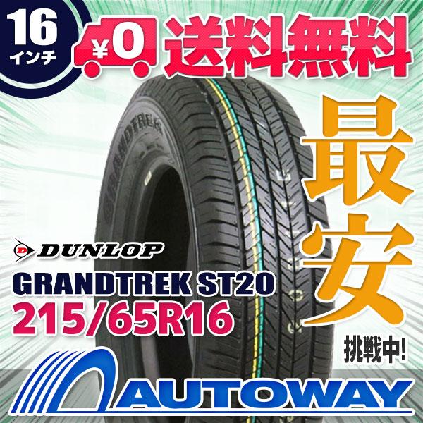 DUNLOP (ダンロップ) GRANDTREK ST20 215/65R16 【送料無料】 (215/65/16 215-65-16 215/65-16) サマータイヤ 夏タイヤ 単品 16インチ