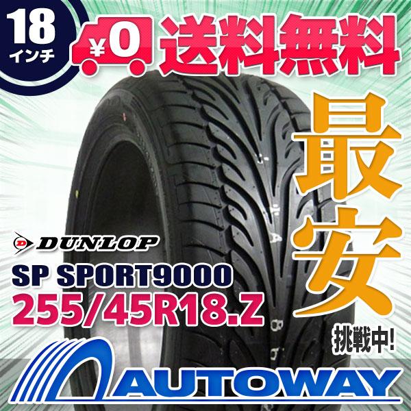DUNLOP (ダンロップ) SP SPORT9000 255/45R18 【送料無料】 (255/45/18 255-45-18 255/45-18) サマータイヤ 夏タイヤ 単品 18インチ