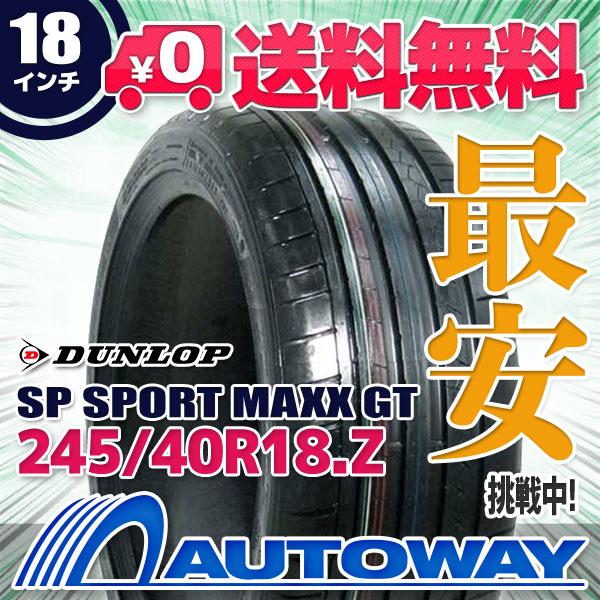 DUNLOP (ダンロップ) SP SPORT MAXX GT 245/40R18 【送料無料】 (245/40/18 245-40-18 245/40-18) サマータイヤ 夏タイヤ 単品 18インチ
