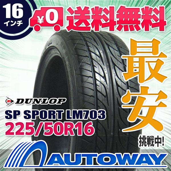 DUNLOP (ダンロップ) SP SPORT LM703 225/50R16 【送料無料】 (225/50/16 225-50-16 225/50-16) サマータイヤ 夏タイヤ 単品 16インチ