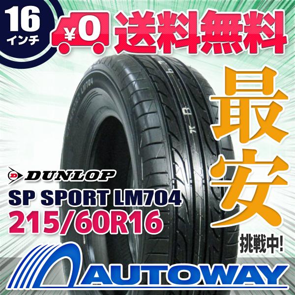 DUNLOP (ダンロップ) SP SPORT LM704 215/60R16 【送料無料】 (215/60/16 215-60-16 215/60-16) サマータイヤ 夏タイヤ 単品 16インチ