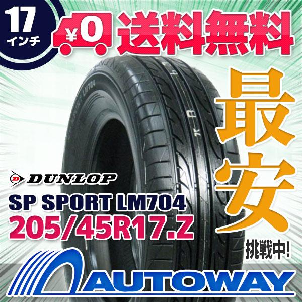 【送料無料】【サマータイヤ】DUNLOP(ダンロップ) SP SPORT LM704 205/45R17(205/45-17 205-45-17インチ) タイヤのAUTOWAY(オートウェイ)