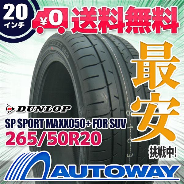 DUNLOP (ダンロップ) SP SPORT MAXX 050+FOR SUV 265/50R20 【送料無料】 (265/50/20 265-50-20 265/50-20) サマータイヤ 夏タイヤ 単品 20インチ