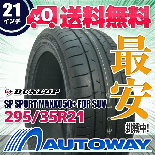 DUNLOP (ダンロップ) SP SPORT MAXX 050+FOR SUV 295/35R21 【送料無料】 (295/35/21 295-35-21 295/35-21) サマータイヤ 夏タイヤ 単品 21インチ