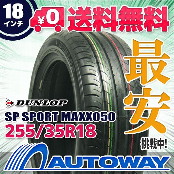 DUNLOP (ダンロップ) SP SPORT MAXX 050 255/35R18 【送料無料】 (255/35/18 255-35-18 255/35-18) サマータイヤ 夏タイヤ 単品 18インチ