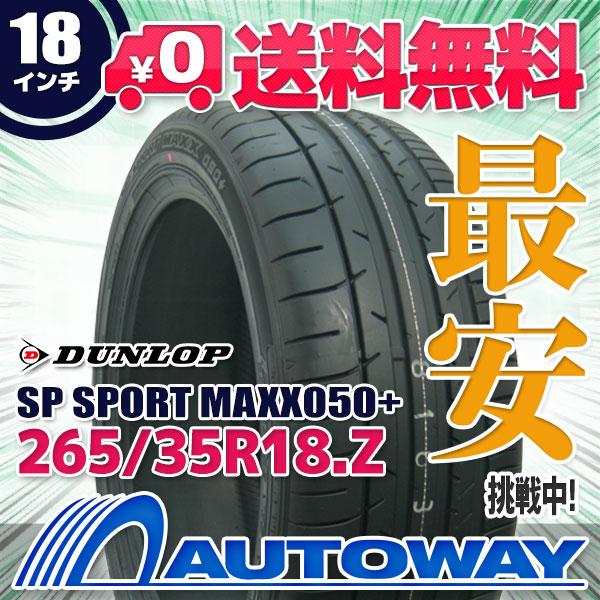 DUNLOP (ダンロップ) SP SPORT MAXX 050+ 265/35R18 【送料無料】 (265/35/18 265-35-18 265/35-18) サマータイヤ 夏タイヤ 単品 18インチ