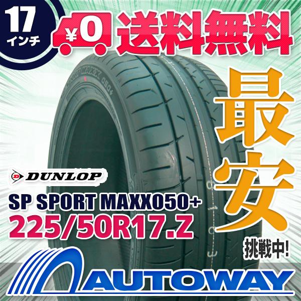 DUNLOP (ダンロップ) SP SPORT MAXX 050+ 225/50R17 【送料無料】 (225/50/17 225-50-17 225/50-17) サマータイヤ 夏タイヤ 単品 17インチ