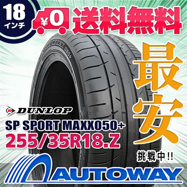 DUNLOP (ダンロップ) SP SPORT MAXX 050+ 255/35R18 【送料無料】 (255/35/18 255-35-18 255/35-18) サマータイヤ 夏タイヤ 単品 18インチ