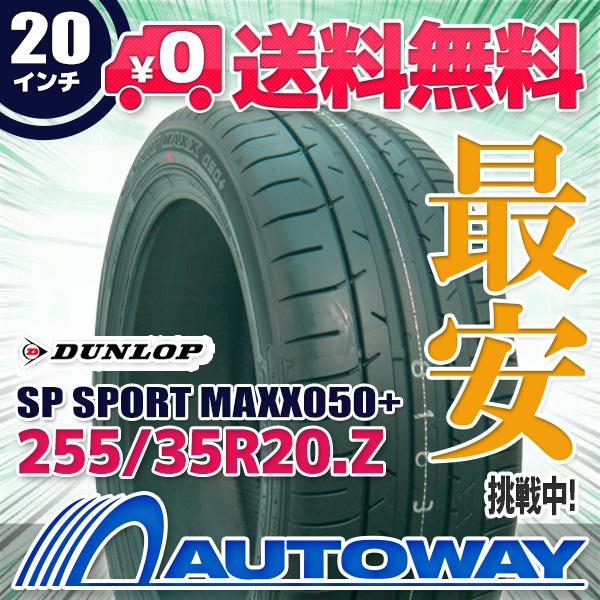 DUNLOP (ダンロップ) SP SPORT MAXX 050+ 255/35R20 【送料無料】 (255/35/20 255-35-20 255/35-20) サマータイヤ 夏タイヤ 単品 20インチ