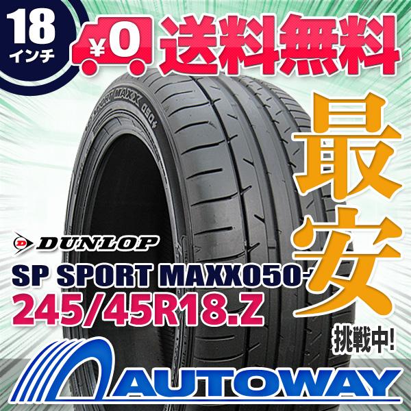 DUNLOP (ダンロップ) SP SPORT MAXX 050+ 245/45R18 【送料無料】 (245/45/18 245-45-18 245/45-18) サマータイヤ 夏タイヤ 単品 18インチ