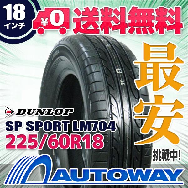 DUNLOP (ダンロップ) SP SPORT LM704 225/60R18 【送料無料】 (225/60/18 225-60-18 225/60-18) サマータイヤ 夏タイヤ 単品 18インチ