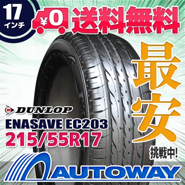 DUNLOP (ダンロップ) ENASAVE EC203 215/55R17 【送料無料】 (215/55/17 215-55-17 215/55-17) サマータイヤ 夏タイヤ 単品 17インチ