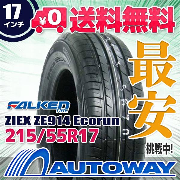 FALKEN (ファルケン) ZIEX ZE914 Ecorun 215/55R17 【送料無料】 (215/55/17 215-55-17 215/55-17) サマータイヤ 夏タイヤ 単品 17インチ