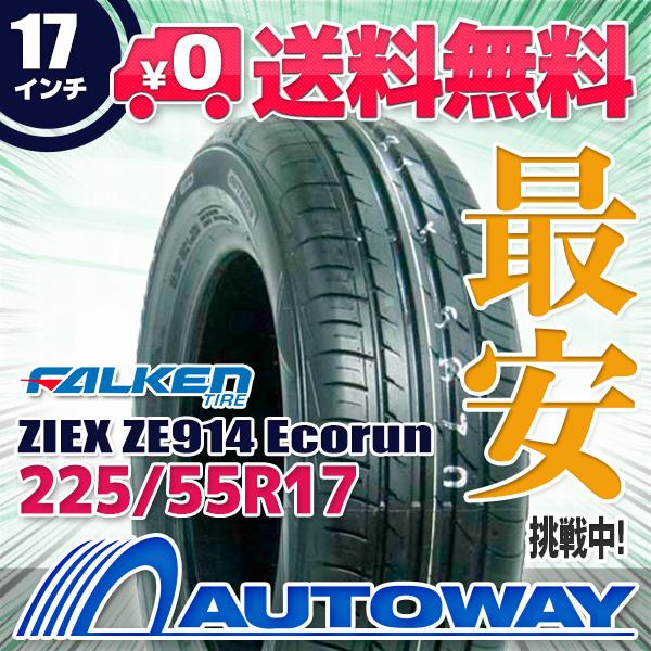 FALKEN (ファルケン) ZIEX ZE914 Ecorun 225/55R17 【送料無料】 (225/55/17 225-55-17 225/55-17) サマータイヤ 夏タイヤ 単品 17インチ