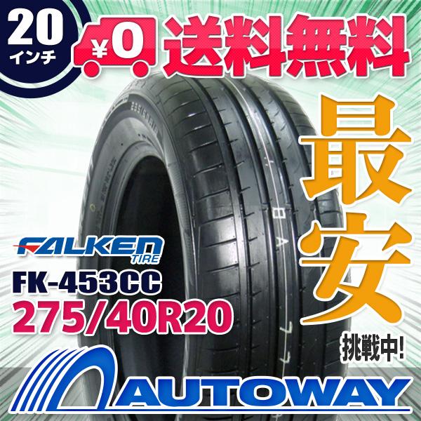 FALKEN (ファルケン) FK453CC 275/40R20 【送料無料】 (275/40/20 275-40-20 275/40-20) サマータイヤ 夏タイヤ 単品 20インチ