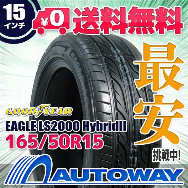 【送料無料】【サマータイヤ】GOODYEAR(グッドイヤー) EAGLE LS2000 Hybrid2 165/50R15(165/50-15 165-50-15インチ) タイヤのAUTOWAY(オートウェイ)