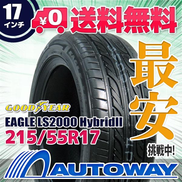 GOODYEAR (グッドイヤー) EAGLE LS2000 HybridII 215/55R17 【送料無料】 (215/55/17 215-55-17 215/55-17) サマータイヤ 夏タイヤ 単品 17インチ