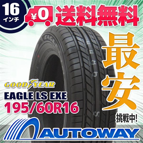 GOODYEAR (グッドイヤー) EAGLE LS EXE 195/60R16 【送料無料】 (195/60/16 195-60-16 195/60-16) サマータイヤ 夏タイヤ 単品 16インチ
