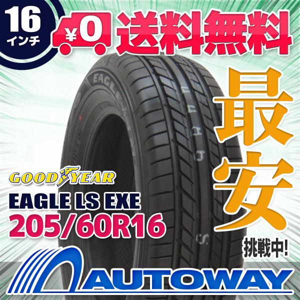 GOODYEAR (グッドイヤー) EAGLE LS EXE 205/60R16 【送料無料】 (205/60/16 205-60-16 205/60-16) サマータイヤ 夏タイヤ 単品 16インチ