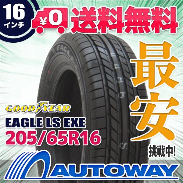 GOODYEAR (グッドイヤー) EAGLE LS EXE 205/65R16 【送料無料】 (205/65/16 205-65-16 205/65-16) サマータイヤ 夏タイヤ 単品 16インチ