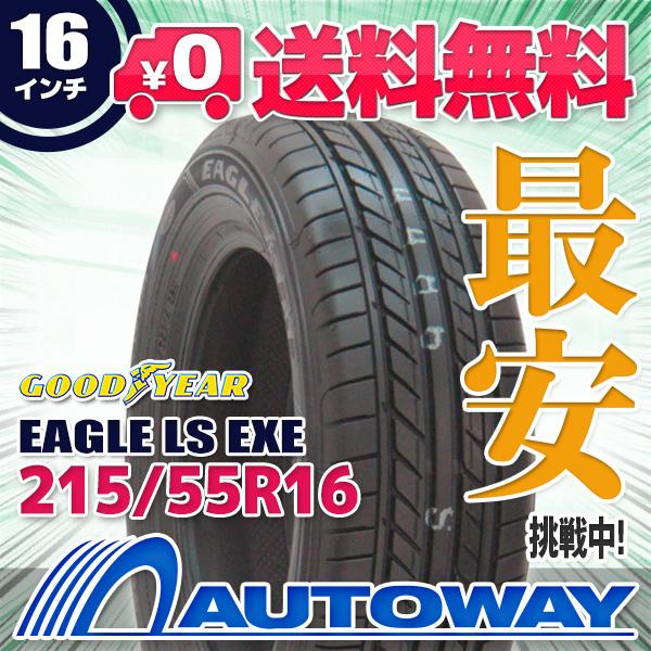 GOODYEAR (グッドイヤー) EAGLE LS EXE 215/55R16 【送料無料】 (215/55/16 215-55-16 215/55-16) サマータイヤ 夏タイヤ 単品 16インチ
