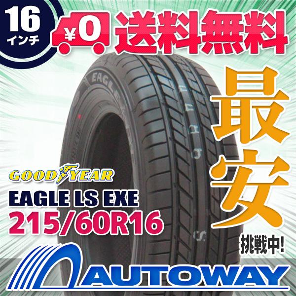 GOODYEAR (グッドイヤー) EAGLE LS EXE 215/60R16 【送料無料】 (215/60/16 215-60-16 215/60-16) サマータイヤ 夏タイヤ 単品 16インチ