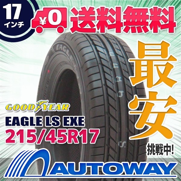 GOODYEAR (グッドイヤー) EAGLE LS EXE 215/45R17 【送料無料】 (215/45/17 215-45-17 215/45-17) サマータイヤ 夏タイヤ 単品 17インチ