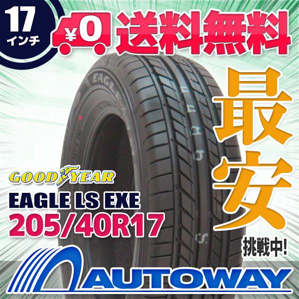 【送料無料】【サマータイヤ】GOODYEAR(グッドイヤー) EAGLE LS EXE 205/40R17(205/40-17 205-40-17インチ)タイヤのAUTOWAY(オートウェイ)