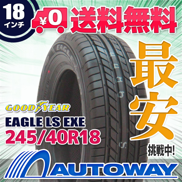 GOODYEAR (グッドイヤー) EAGLE LS EXE 245/40R18 【送料無料】 (245/40/18 245-40-18 245/40-18) サマータイヤ 夏タイヤ 単品 18インチ