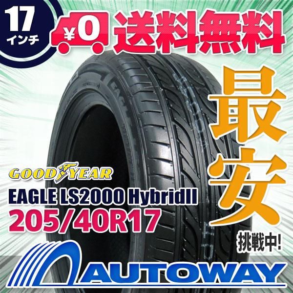 GOODYEAR (グッドイヤー) EAGLE LS2000 HybridII 205/40R17 【送料無料】 (205/40/17 205-40-17 205/40-17) サマータイヤ 夏タイヤ 単品 17インチ