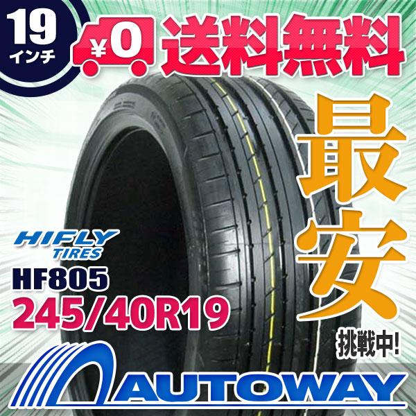 【送料無料】【サマータイヤ】HIFLY(ハイフライ) HF805 245/40R19 (245/40-19 245-40-19インチ)タイヤのAUTOWAY(オートウェイ)