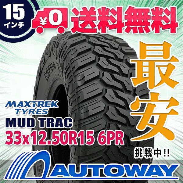 MAXTREK (マックストレック) MUD TRAC 33x12.50R15 【送料無料】 (33/12.5/15 33-12.5-15 33/12.5-15) サマータイヤ 夏タイヤ 単品 15インチ