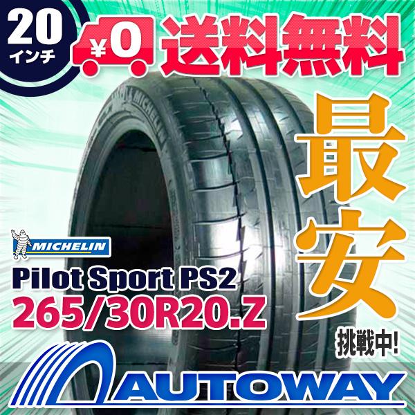 MICHELIN (ミシュラン) Pilot Sport PS2 265/30R20 【送料無料】 (265/30/20 265-30-20 265/30-20) サマータイヤ 夏タイヤ 単品 20インチ