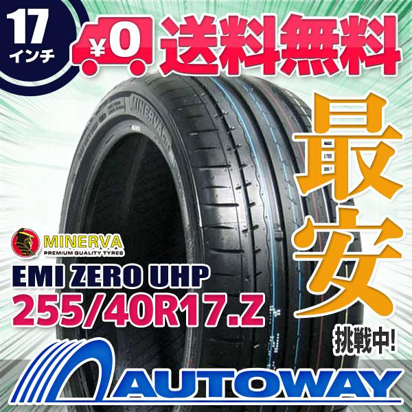 【送料無料】【サマータイヤ】MINERVA(ミネルバ) EMI ZERO UHP 255/40R17(255/40-17 255-40-17インチ)タイヤのAUTOWAY(オートウェイ)