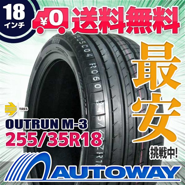 【送料無料】【サマータイヤ】MOMO(モモ) OUTRUN M-3 255/35R18(255/35-18 255-35-18インチ)タイヤのAUTOWAY(オートウェイ)