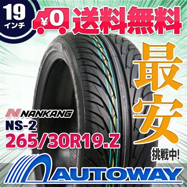 【送料無料】【サマータイヤ】NANKANG(ナンカン) NS-2 265/30R19(265/30-19 265-30-19インチ)タイヤのAUTOWAY(オートウェイ)