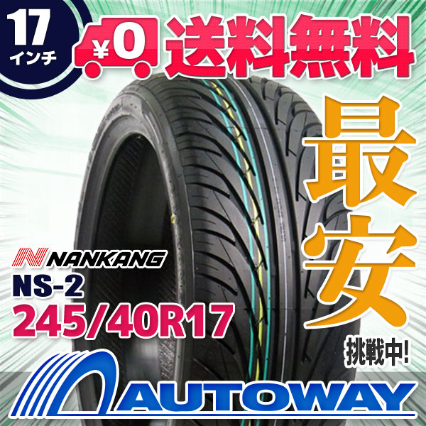 【送料無料】【サマータイヤ】NANKANG(ナンカン) NS-2 245/40R17(245/40-17 245-40-17インチ)タイヤのAUTOWAY(オートウェイ)