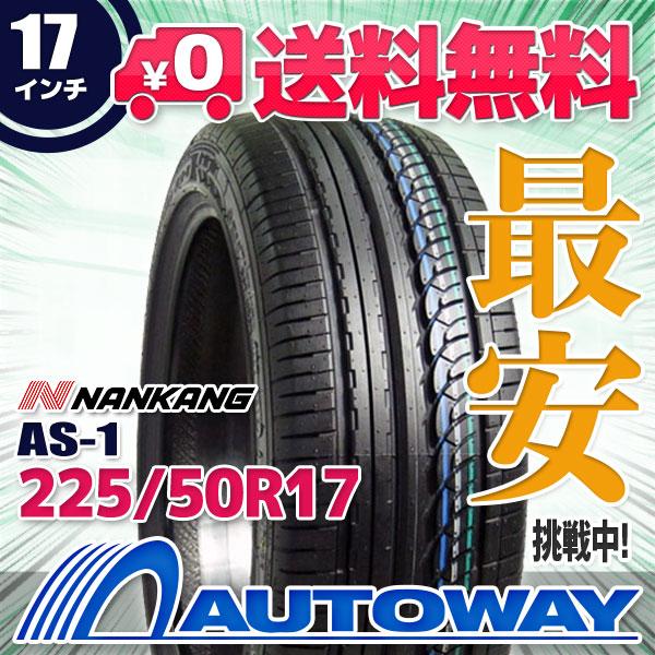 【送料無料】【サマータイヤ】NANKANG(ナンカン) AS-1 225/50R17(225/50-17 225-50-17インチ)タイヤのAUTOWAY(オートウェイ)
