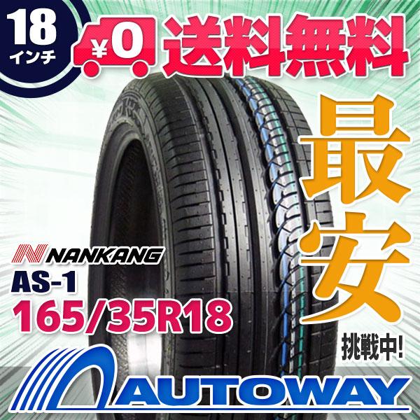 【送料無料】【サマータイヤ】【軽自動車用】NANKANG(ナンカン) AS-1 165/35R18(165/35-18 165-35-18インチ)タイヤのAUTOWAY(オートウェイ), メンズコスメ スタイル:75165bdb --- chargers.jp