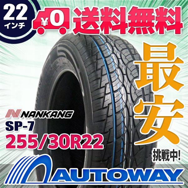 【送料無料】【サマータイヤ】NANKANG(ナンカン) SP-7 255/30R22(255/30-22 255-30-22インチ)タイヤのAUTOWAY(オートウェイ)