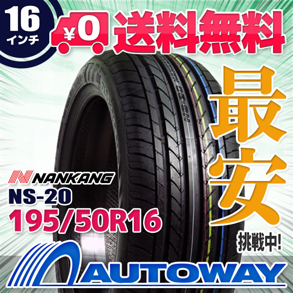 【送料無料】【サマータイヤ】NANKANG(ナンカン) NS-20 195/50R16 (195/50-16 195-50-16インチ)タイヤのAUTOWAY(オートウェイ)