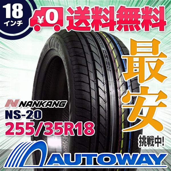 【送料無料】【サマータイヤ】NANKANG(ナンカン) NS-20 255/35R18(255/35-18 255-35-18インチ)タイヤのAUTOWAY(オートウェイ)