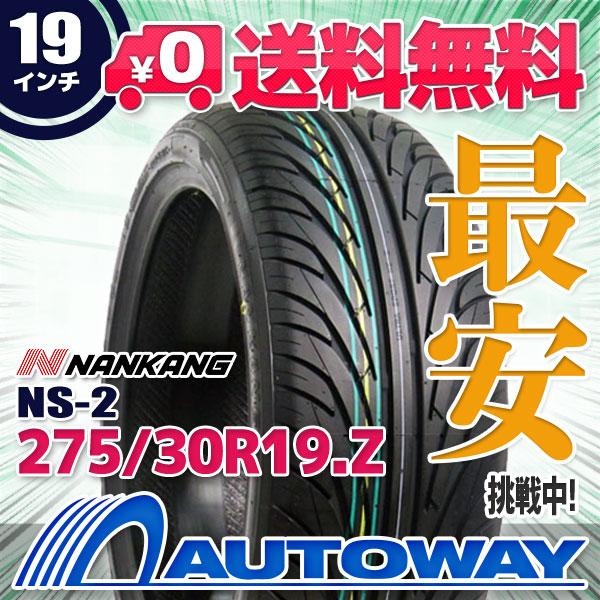 【送料無料】【サマータイヤ】NANKANG(ナンカン) NS-2 275/30R19(275/30-19 275-30-19インチ)タイヤのAUTOWAY(オートウェイ)