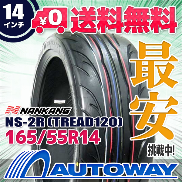 【送料無料】【サマータイヤ】NANKANG(ナンカン) NS-2R 165/55R14(165/55-14 165-55-14インチ)タイヤのAUTOWAY(オートウェイ)