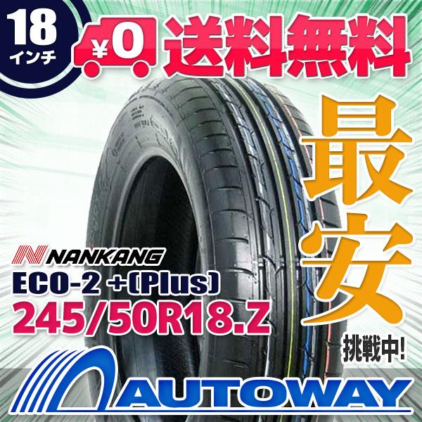 【送料無料】【サマータイヤ】NANKANG(ナンカン) ECO-2+(PLUS) 245/50R18(245/50-18 245-50-18インチ)タイヤのAUTOWAY(オートウェイ)